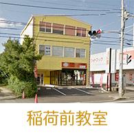 ワイズアカデミー・稲荷前教室
