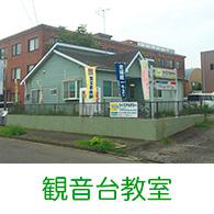 ワイズアカデミー・観音台教室