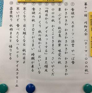 10月川柳大会